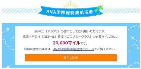 ANAの東京(成田)~パラオ線は特典航空券がお得!20,000マイルで行けるのです - コピー