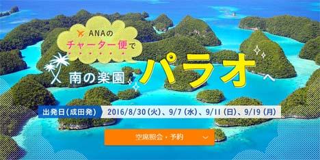 ANAの東京(成田)~パラオ線は特典航空券がお得!20,000マイルで行けるのです! - コピー