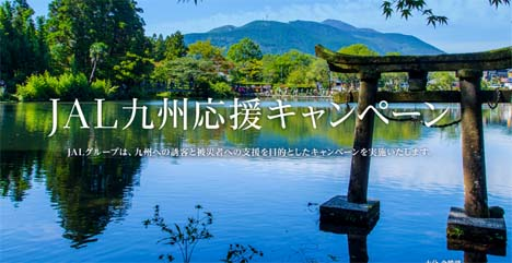 JALは、九州復興支援で、最大3万円割引の旅行商品を販売