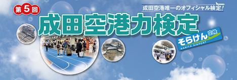 成田空港は、成田空港唯一のオフィシャル検定を開催!合格者には成田空港の特典も!
