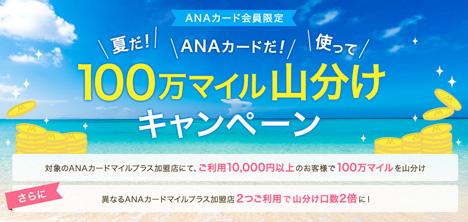 ANAカードは、カードの利用で、100万マイル山分けキャンペーンを開催!