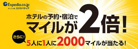 エクスペディアは、ANAマイレージモール経由でマイルが2倍+2,000マイルがもらえるキャンペーンを開催!