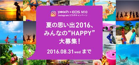 ピーチは、フォトコンテストで3名に豪華賞品が当たるが当たるpeach x EOS M10 Instagramコラボキャンペーンを開催!