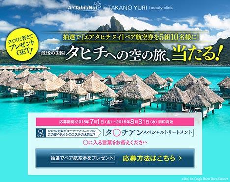 クイズに答え、『最後の楽園 タヒチへの空の旅、当たる!』キャンペーンが開催されています!