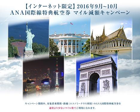 ANAはネット限定で、ANA国際線特典航空券マイル減額キャンペーンを開催しています。