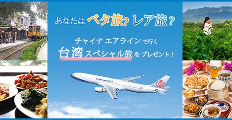 チャイナエアラインは、Twitterアカウント開設で台湾旅行がプレゼントされる記念キャンペーンを開催!