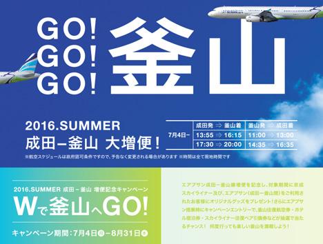 エアプサンは、成田-釜山線大増便で、往復ペア航空券などが当たる「Wで釜山へGO!」キャンペーンを開催!