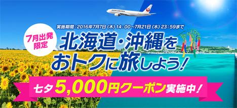 JALは、北海道・沖縄限定で7月出発便がお得になる七夕5,000円割引クーポンを配布しています。