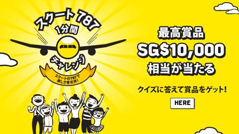 格安航空会社のスクートは、1,000,000円分の賞品が当たるゲーム「スクート787 1分間チャレンジ」を開催!