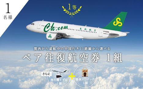 春秋航空は、ペア往復航空券などが当たるプレゼントキャンペーンを開催!