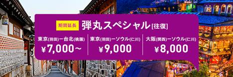 ピーチは、往復7,000円~の弾丸スペシャル運賃を期間延長!東京(羽田)-台北(桃園)線などの国際線です。