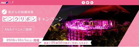 ANAは、10月にピンクリボンキャンペーンを開催!このイベントに25組50名様を招待!