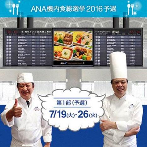 ANAは、ANA機内食総選挙2016を開催、決勝メニュー試食会に招待も!