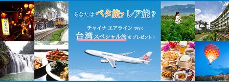 チャイナエアラインは、Twitterで台湾旅行が当たるキャンペーンを開催しています。