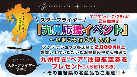 スターフライヤーは、7月27日と28日に都内で航空券などがプレゼントされるイベントを開催!