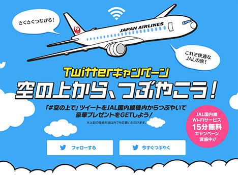 JALは、 空の上からつぶやいて、国内往復券が当たるキャンペーンを開催!