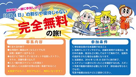 台北ナビとチャイナエアラインは、3泊4日往復ビジネスクラスで、完全無料の旅の参加者を募集!