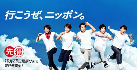 JALは8月13日から10月29日搭乗分の一部値下げを発表!東京(羽田)→大阪(伊丹)が7,100円~!