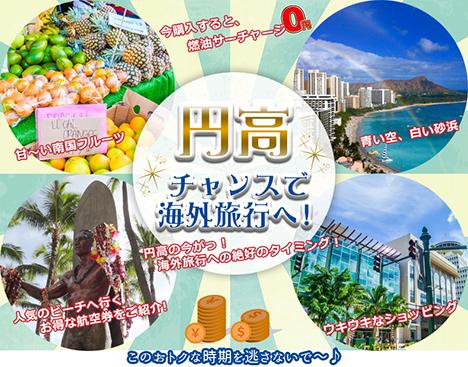 グアム往復25,000円~!大韓航空は円高キャンペーンを開催!