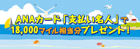 ANAは、東京-沖縄航空券相当のマイルがもらえるANAカード「支払い名人」で18,000マイル相当分プレゼントキャンペーンを開催!