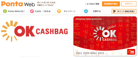 Ponta(ポンタ)は、韓国最大の共通ポイント「OKキャッシュバック」との連携を発表!