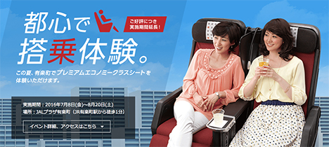 JALは、プレミアムエコノミークラスの無料体験イベントを延長、8月20日(土)まで!