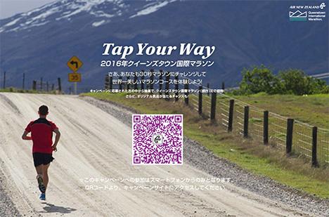 ニュージーランド航空は、マラソンへのペア参加権付きニュージーランド旅行などがプレゼントされるマラソンキャンペーンを開催!