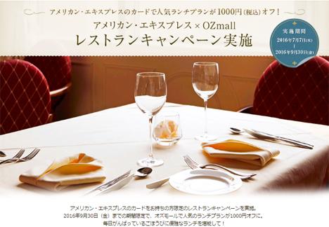アメリカン・エキスプレス・カードは、オズモールで人気のランチプランが1000円オフになるレストランキャンペーンを開催!