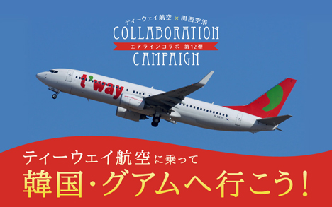 関西国際空港は、ティーウェイ航空とのコラボキャンペーンでグアム無料航空券などが当たるキャンペーンを開催!