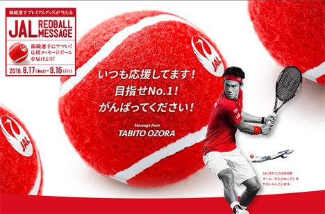 JALは、錦織圭選手へのアツい応援メッセージで、サイン入りホールや往復航空券が当たるキャンペーンを開催!