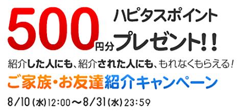 ANAでマイルを貯めるならハピタス!500ptがプレゼントされる入会キャンペーンは、家族紹介キャンペーンなのです!