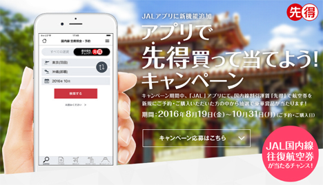 JALは、アプリに新機能追加で航空券などが当たる「アプリで先得買って当てよう!キャンペーン」を開催!