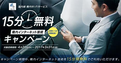 JALの機内インターネット接続15分無料キャンペーンは、2017年3月31日まで延長に!