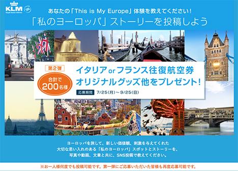 KLMオランダ航空は、SNS投稿でヨーロッパ往復航空券などが当たるキャンペーンを開催!