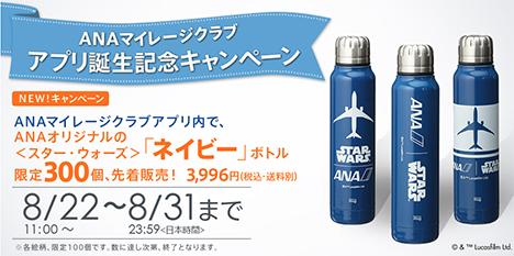 ANAは、アプリ誕生記念キャンペーンでオリジナルボトルを販売、これが異常人気なのです!