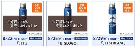 ANAは、アプリ誕生記念キャンペーンでオリジナルボトルを販売、これが異常人気!