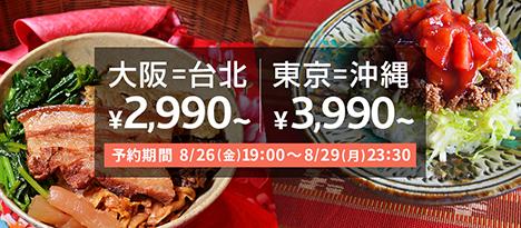 バニラエアは、東京(成田)~沖縄線と大阪(関西)~台北線で「わくわくバニラセール」を開催、2,990円~!