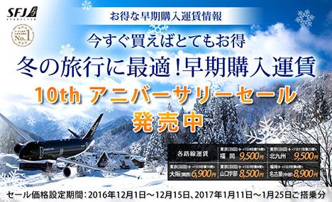 スターフライヤーは、10周年アニバーサリーセールを開催! 羽田―関西線が6,900円~!