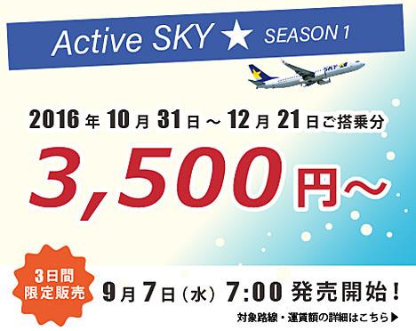 スカイマークは、9月7日から3日間の限定発売の「SKYセール」を開催!片道3,500円~!
