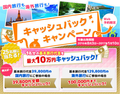 JALは、Web予約限定で最大10万円がキャッシュバックされるキャンペーンを開催!