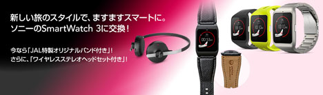 JALマイレージバンクのSmartWatch 3 特典がさらにお得!今ならワイヤレスステレオヘッドセットSBH60が付いてくる!