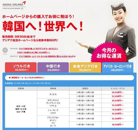 アシアナ航空は、9月30日まで「今月のお得な運賃」を設定、日韓線が16,000円~!