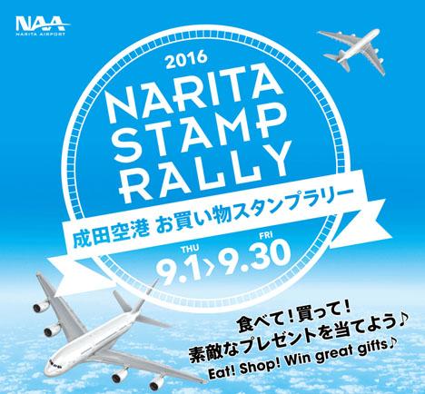 成田空港は、旅行券9万円分などが当たるスタンプラリーを開催!