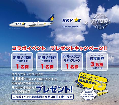 スカイマークは、航空券などが当たる「STAMPS Café xスカイマーク コラボキャンペーン」を開催!