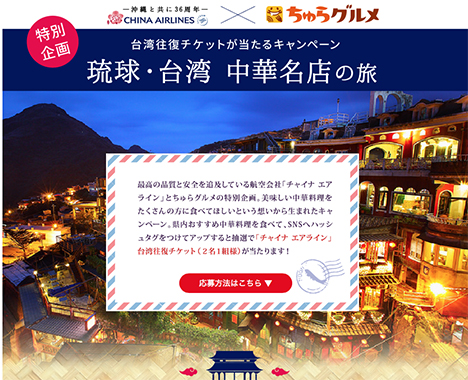 チャイナエアラインは、SNS投稿で台湾往復航空券がプレゼントされるキャンペーンを開催!