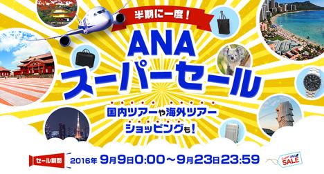 ANAは半期に一度の【ANAスーパーセール】を開催中!