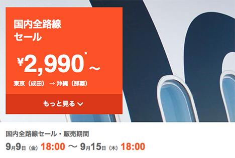 ジェットスターは、国内線全路線でセールを開催!成田=那覇線が2,290円!