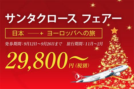 ターキッシュエアラインズ(トルコ航空)は、ヨーロッパ往復29,800円~のセールを開催!