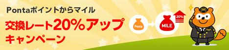 JALは、Pontaポイントからのマイル交換レートが20アップになるキャンペーンを開催!