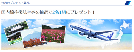 ANAは、メルマガ登録で国内線往復航空券を抽選でプレゼント!